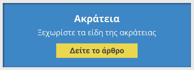 eidi-akrateias