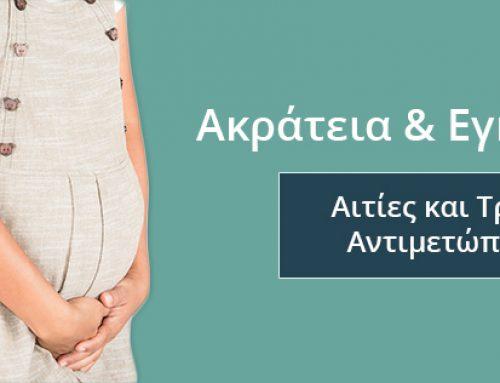 Ακράτεια και Εγκυμοσύνη: Αιτίες και Τρόποι αντιμετώπισης